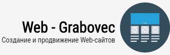 Web-Grabovec
